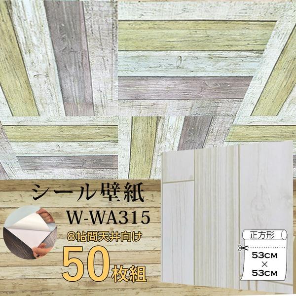 〔WAGIC〕8帖天井用&家具や建具が新品に!壁にもカンタン壁紙シートW-WA315カントリー木目アイボリー系(50枚組)【代引不可】