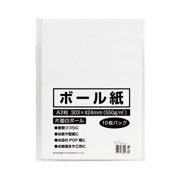 (まとめ) 今村紙工 ボール紙 A3 TTM10-A3 1パック(10枚) 〔×30セット〕【代引不可】【北海道・沖縄・離島配送不可】