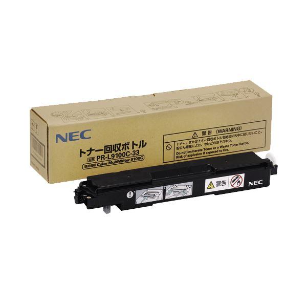 NEC トナー回収ボトル PR-L9100C-33 1個 〔×10セット〕【代引不可】【北海道・沖縄・離島配送不可】