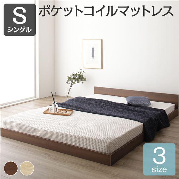【送料無料】ベッド 低床 ロータイプ すのこ 木製 一枚板 フラット ヘッド シンプル モダン ブラウン シングル ポケットコイルマットレス付き【代引不可】