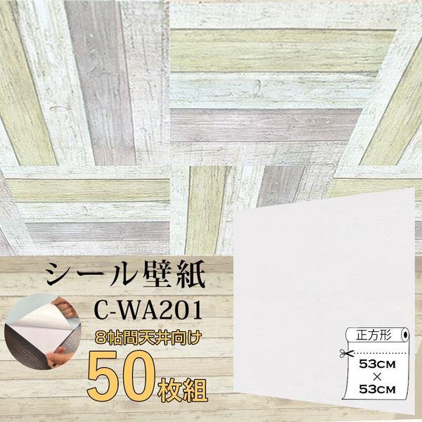〔WAGIC〕8帖天井用&家具や建具が新品に!壁にもカンタン壁紙シートC-WA201白ホワイト(50枚組)【代引不可】