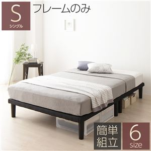 ベッド 脚付き 分割 連結 ボトム 木製 シンプル モダン 組立 簡単 20cm 脚 シングル ベッドフレームのみ【代引不可】【北海道・沖縄・離島配送不可】
