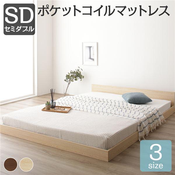 【送料無料】ベッド 低床 ロータイプ すのこ 木製 一枚板 フラット ヘッド シンプル モダン ナチュラル セミダブル ポケットコイルマットレス付き【代引不可】