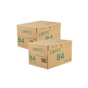 【送料無料】上質PPC用紙 NY B4 1セット(5000枚:2500枚×2箱)【代引不可】