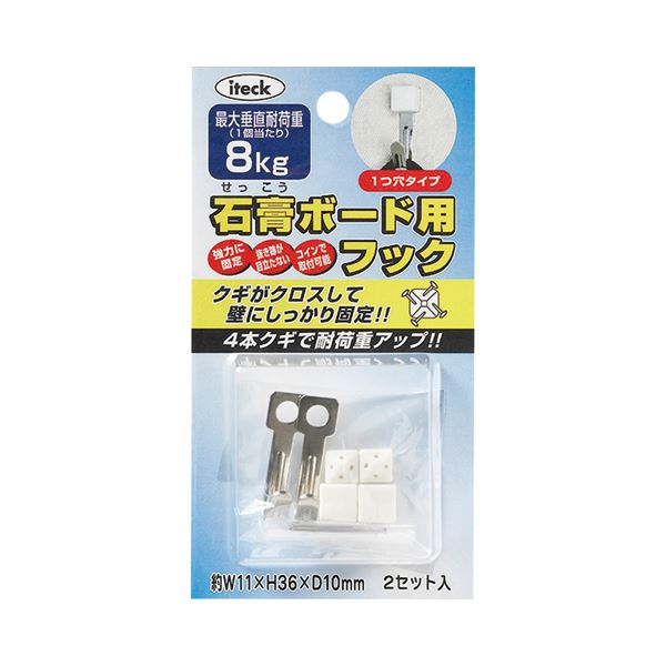 (まとめ) アイテック 石膏ボード用フック耐荷重約8kg KSBF-11 1パック(2個) 〔×50セット〕【代引不可】【北海道・沖縄・離島配送不可】