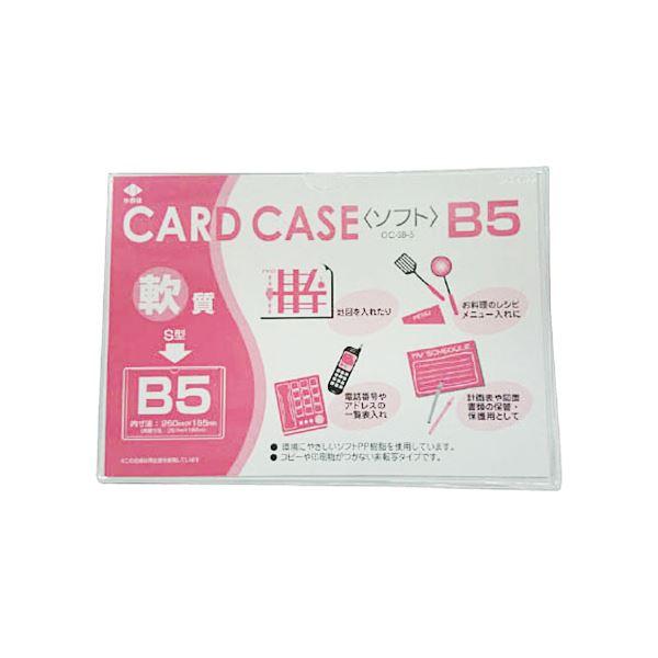 (まとめ) 小野由 軟質カードケース(B5)OC-SB-5 1枚 〔×50セット〕【代引不可】