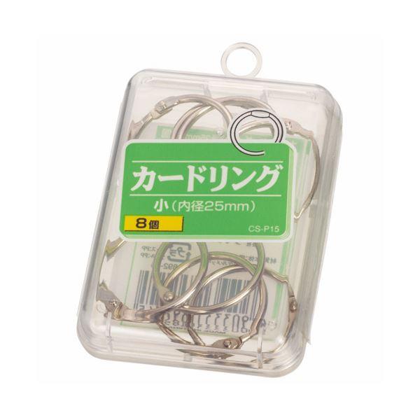 (まとめ) ライオン事務器 カードリング 小直径25mm CS-P15 1箱(8個) 〔×50セット〕【代引不可】【北海道・沖縄・離島配送不可】