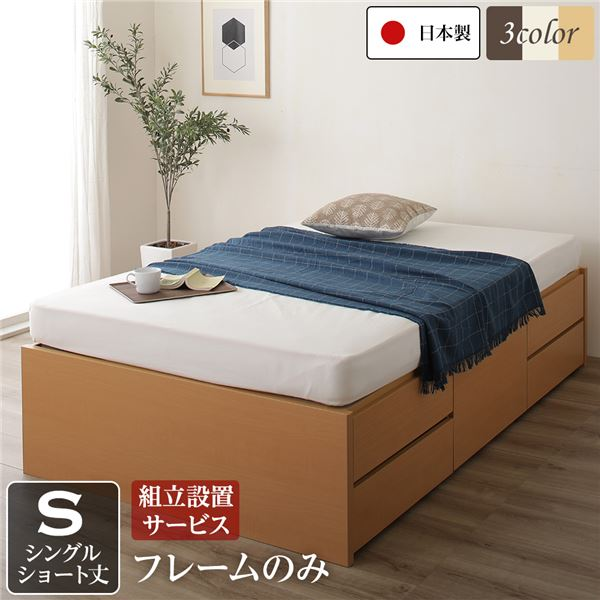 【送料無料】組立設置サービス ヘッドレス 頑丈ボックス収納 ベッド ショート丈 シングル (フレームのみ) ナチュラル 日本製【代引不可】