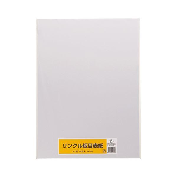 (まとめ) リンクル 板目表紙 A3判 FS-02 1パック(10枚) 〔×30セット〕【代引不可】