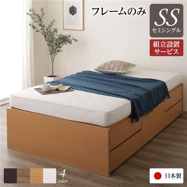 【送料無料】組立設置サービス ヘッドレス 頑丈ボックス収納 ベッド セミシングル (フレームのみ) ナチュラル 日本製【代引不可】