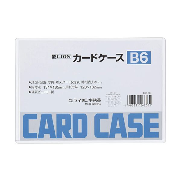 (まとめ) ライオン事務器 カードケース 硬質タイプB6 PVC 1枚 〔×100セット〕【代引不可】【北海道・沖縄・離島配送不可】