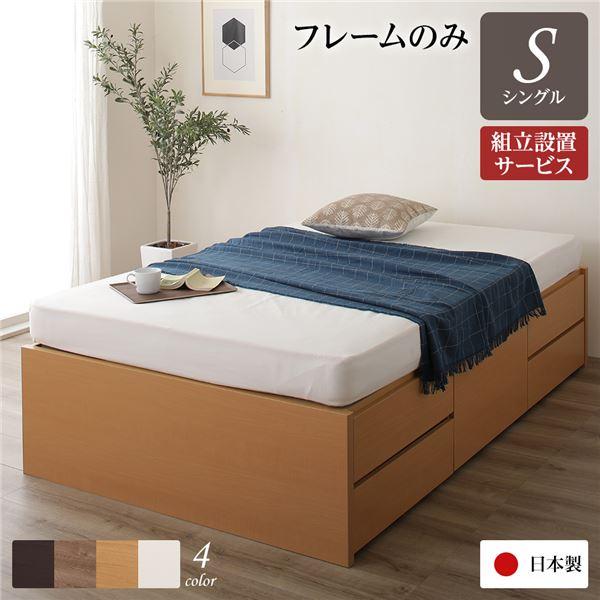【送料無料】組立設置サービス ヘッドレス 頑丈ボックス収納 ベッド シングル (フレームのみ) ナチュラル 日本製【代引不可】