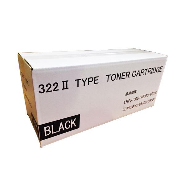 【送料無料】トナーカートリッジ322II 汎用品ブラック 1個【代引不可】