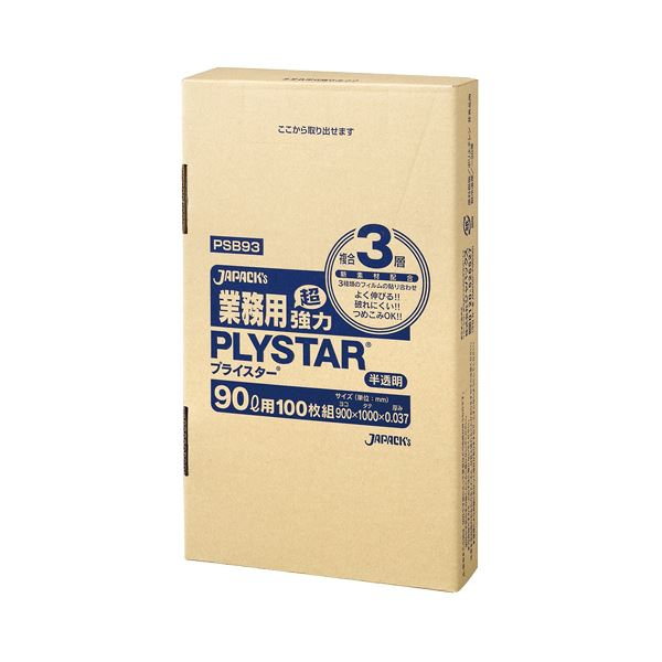 (まとめ) ジャパックス 3層ゴミ袋プライスター 半透明 90L BOXタイプ PSB93 1箱(100枚) 〔×5セット〕【代引不可】【北海道・沖縄・離島配送不可】