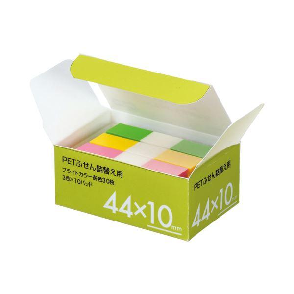 (まとめ) TANOSEE PETふせん 詰替用 44×10mm ブライトカラー3色 1パック(10パッド) 〔×10セット〕【代引不可】【北海道・沖縄・離島配送不可】