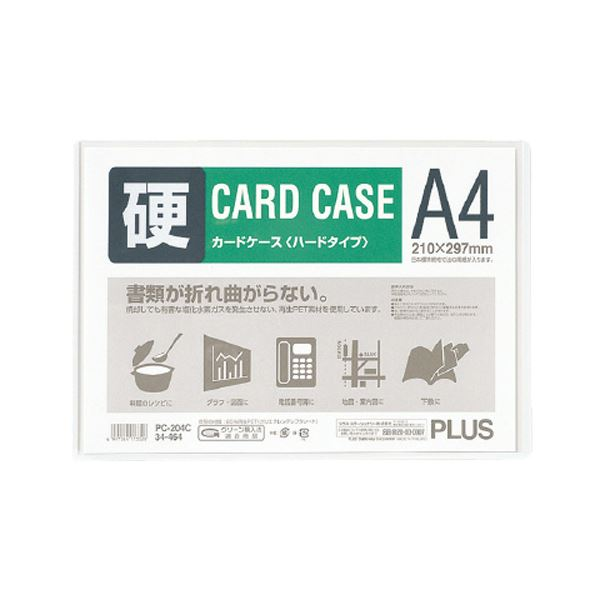 (まとめ) プラス カードケース ハードタイプ A4PC-204C 1枚 〔×50セット〕【代引不可】【北海道・沖縄・離島配送不可】