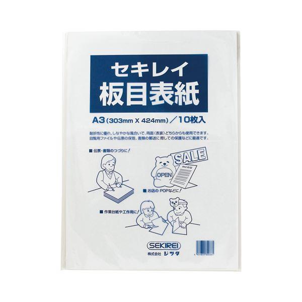 (まとめ) セキレイ 板目表紙70 A3判 ITA70CP 1パック(10枚) 〔×30セット〕【代引不可】