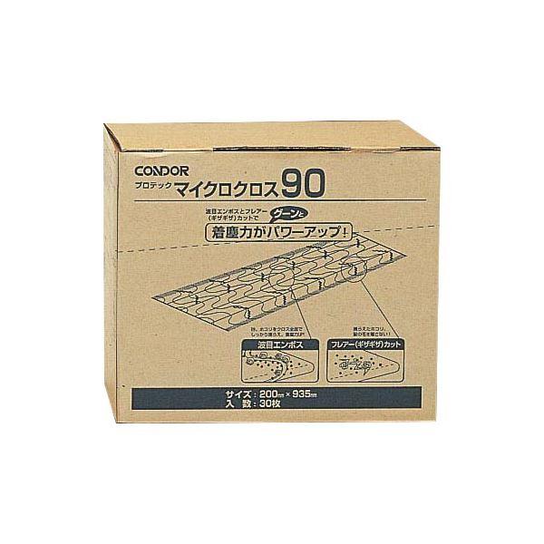 山崎産業 マイクロクロス90 200×935mm C75-15-090X-MB 1パック(30枚) 〔×10セット〕【代引不可】【北海道・沖縄・離島配送不可】
