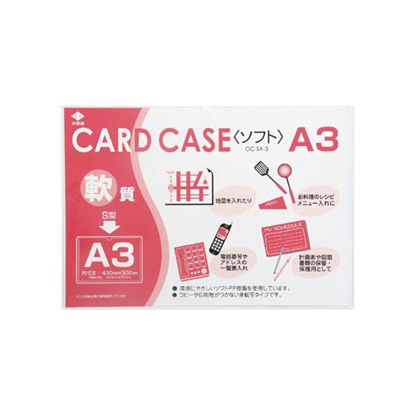 コピーや印刷物が付かない非転写タイプです。 (まとめ) 小野由 軟質カードケース(A3)OC-SA-3 1枚 〔×30セット〕【代引不可】