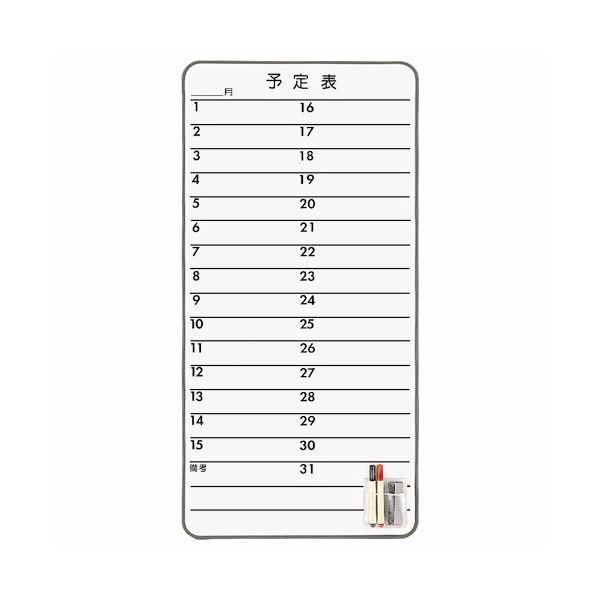 【送料無料】ライオン事務器 スチールコンタクトボード 月予定表 435×875mm CT-3S 1枚【代引不可】