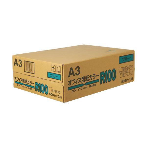 (まとめ)日本紙通商 オフィス用紙カラーR100A3 ブルー 1箱(1500枚:500枚×3冊)〔×3セット〕【代引不可】【北海道・沖縄・離島配送不可】