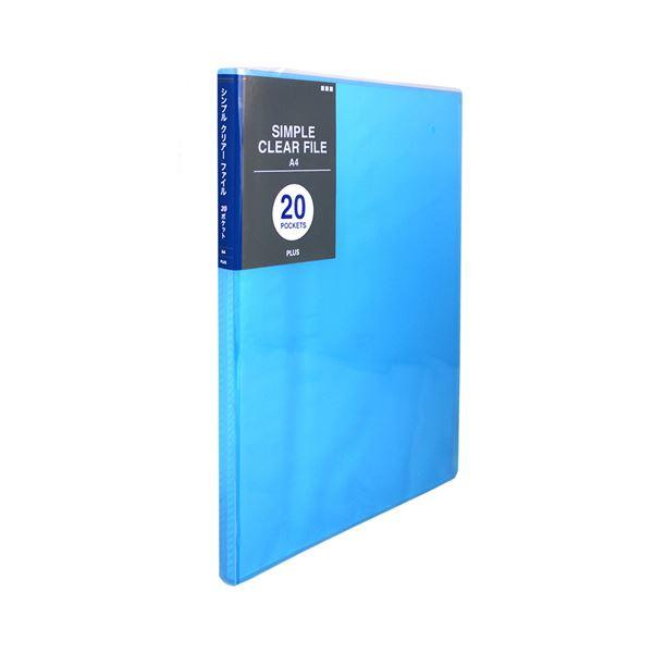 (まとめ) プラス シンプルクリアーファイルA4タテ 20ポケット 背幅10mm ブルー FC-220SC 1冊 〔×50セット〕【代引不可】