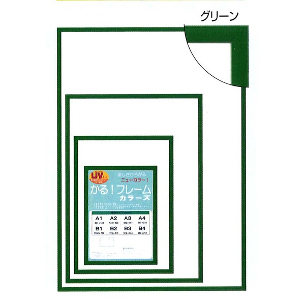 〔パネルフレーム〕軽いフレーム・UVカットPET付 ■ポスターフレームカラーズB1(1030×728mm)グリーン【代引不可】【北海道・沖縄・離島配送不可】
