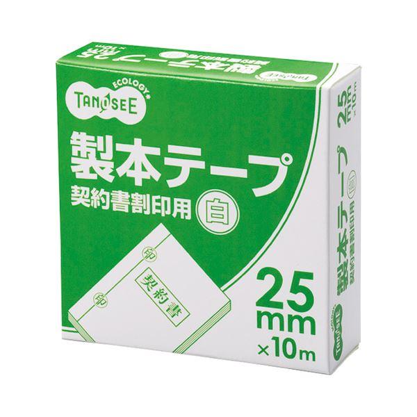 (まとめ) TANOSEE 製本テープ 契約書割印用 25mm×10m ホワイト 1セット(10巻) 〔×5セット〕【代引不可】【北海道・沖縄・離島配送不可】