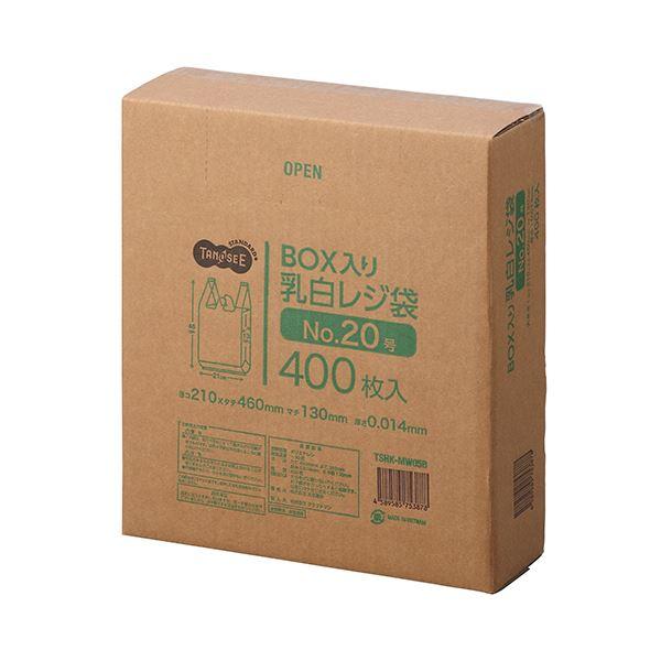 (まとめ) TANOSEE BOX入レジ袋 乳白20号 ヨコ210×タテ460×マチ幅130mm 1箱(400枚) 〔×10セット〕【代引不可】【北海道・沖縄・離島配送不可】