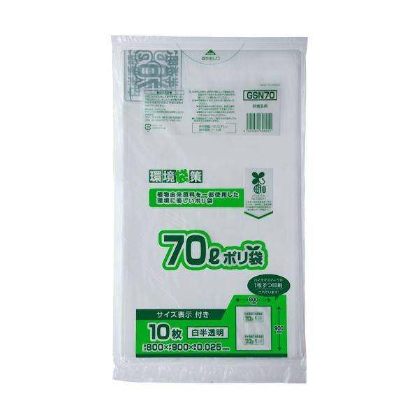 ジャパックス 1セット(400枚:10枚×40パック) 白半透明 【北海道・沖縄・離島配送不可】 GSN70 環境袋策容量表示入りバイオマスポリ袋 70L
