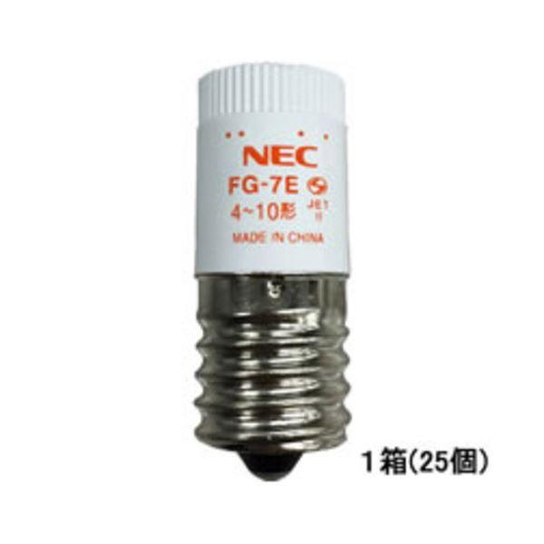(まとめ) NEC グロースタータ E17口金FG-7E-C 1セット(25個) 〔×10セット〕【代引不可】【北海道・沖縄・離島配送不可】