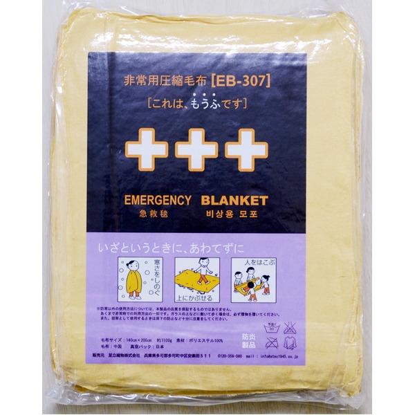 【送料無料】非常用圧縮 難熱毛布 EB-307BOX 10枚入【代引不可】