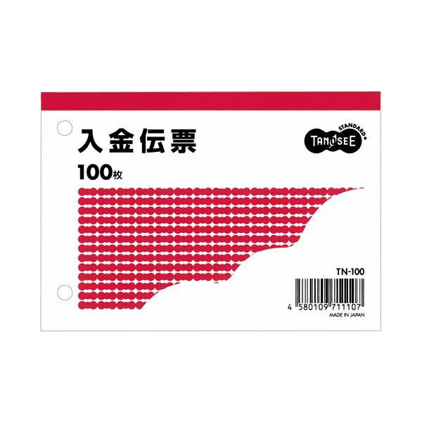 (まとめ) TANOSEE 入金伝票 B7ヨコ型 100枚 1冊 〔×100セット〕【代引不可】【北海道・沖縄・離島配送不可】