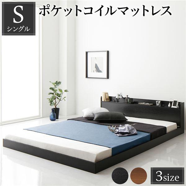 【送料無料】ベッド 低床 ロータイプ すのこ 木製 宮付き 棚付き コンセント付き シンプル モダン ブラック シングル ポケットコイルマットレス付き【代引不可】
