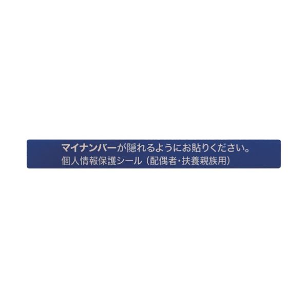 アイマークマイナンバー個人情報保護シール 53×6 配偶者・扶養用 AMKJHS2 1パック(100枚) 〔×10セット〕【代引不可】【北海道・沖縄・離島配送不可】