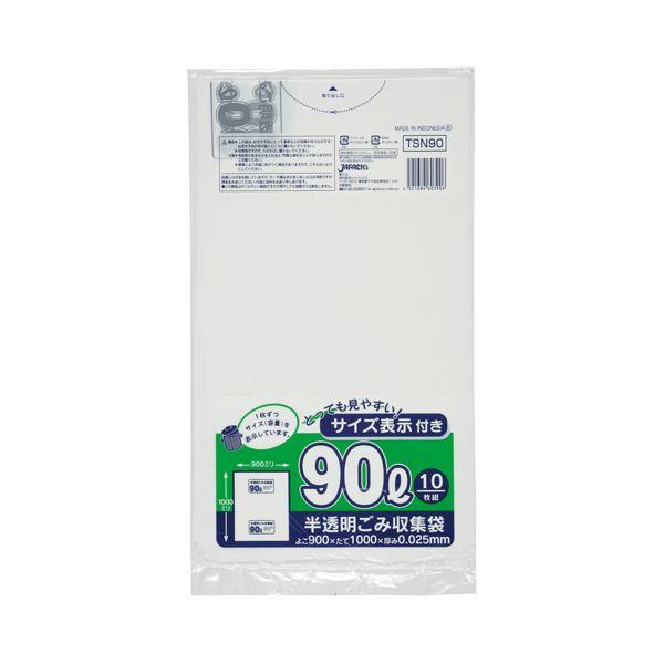 (まとめ) ジャパックス 容量表示入りポリ袋 乳白半透明 90L TSN90 1パック(10枚) 〔×30セット〕【代引不可】【北海道・沖縄・離島配送不可】