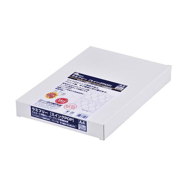 (まとめ)中川製作所 ラミフリー スイングPOPA4 6面 0000-302-LFS5 1箱(100枚)〔×3セット〕【代引不可】【北海道・沖縄・離島配送不可】
