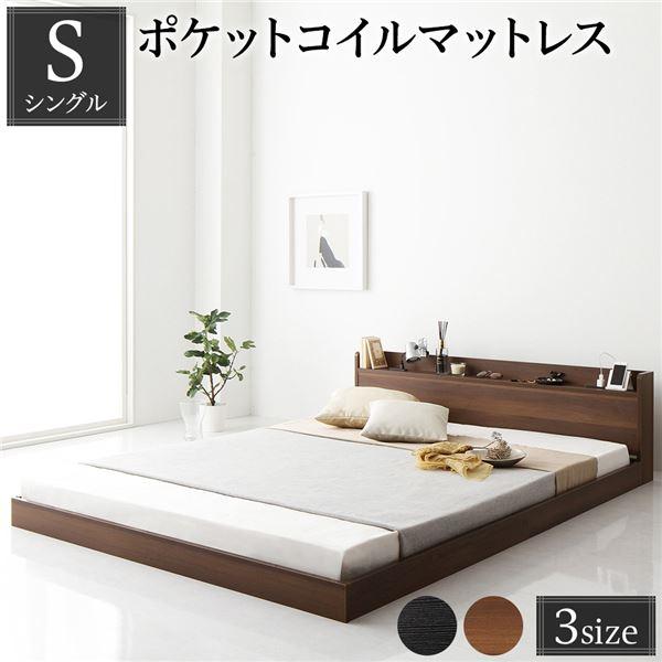 【送料無料】ベッド 低床 ロータイプ すのこ 木製 宮付き 棚付き コンセント付き シンプル モダン ブラウン シングル ポケットコイルマットレス付き【代引不可】