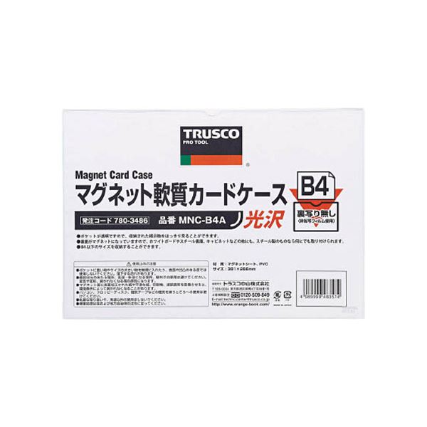 (まとめ) TRUSCO マグネット軟質カードケースB4 ツヤあり MNC-B4A 1枚 〔×10セット〕【代引不可】