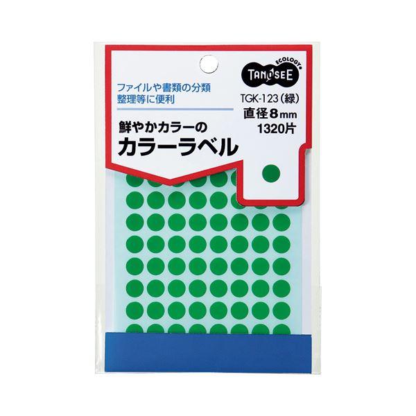 (まとめ) TANOSEE カラー丸ラベル 直径8mm 緑 1パック(1320片:88片×15シート) 〔×50セット〕【代引不可】【北海道・沖縄・離島配送不可】