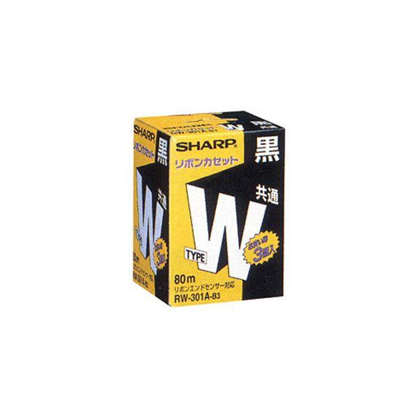 (まとめ) シャープ ワープロ用リボンカセットタイプW 黒 RW301AB3 1箱(3本) 〔×10セット〕【代引不可】【北海道・沖縄・離島配送不可】