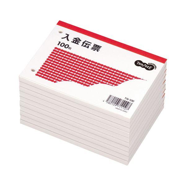 (まとめ) TANOSEE 入金伝票 B7ヨコ型 100枚 1セット(10冊) 〔×10セット〕【代引不可】【北海道・沖縄・離島配送不可】