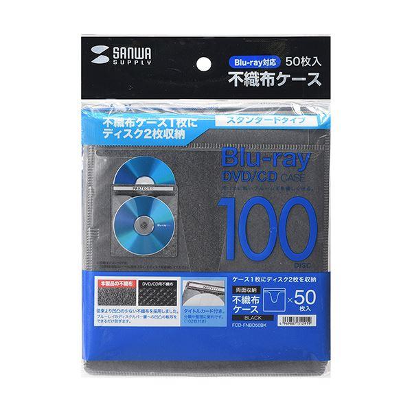 (まとめ) サンワサプライブルーレイディスク対応不織布ケース ブラック FCD-FNBD50BK 1パック(50枚) 〔×10セット〕【代引不可】【北海道・沖縄・離島配送不可】