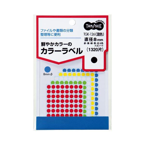 (まとめ) TANOSEE カラー丸ラベル 直径8mm 混色 1パック(1320片:88片×15シート) 〔×50セット〕【代引不可】【北海道・沖縄・離島配送不可】