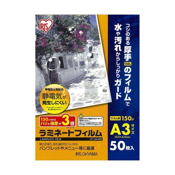 (まとめ)アイリスオーヤマ ラミネートフィルムA3 150μ LFT-5A350 1パック(50枚)〔×2セット〕【代引不可】【北海道・沖縄・離島配送不可】