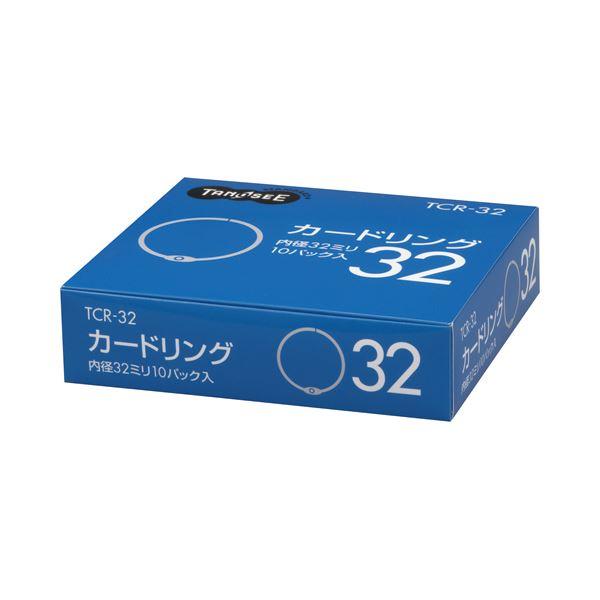 (まとめ) TANOSEE カードリング 内径32mm 1セット(100個:10個×10パック) 〔×10セット〕【代引不可】【北海道・沖縄・離島配送不可】