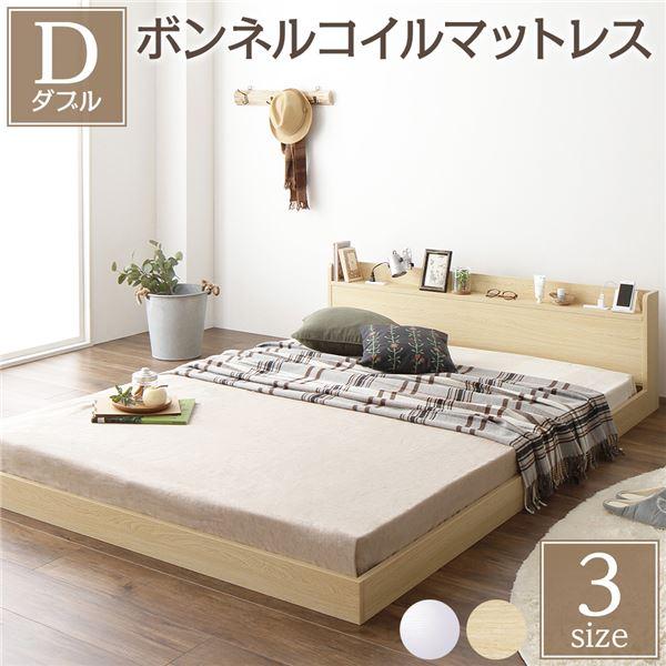 【送料無料】ベッド 低床 ロータイプ すのこ 木製 宮付き 棚付き コンセント付き シンプル モダン ナチュラル ダブル ボンネルコイルマットレス付き【代引不可】