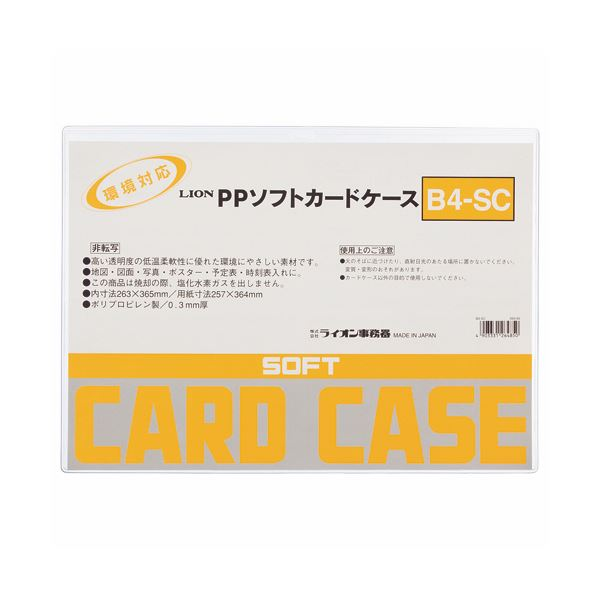 (まとめ) ライオン事務器 PPソフトカードケース 軟質タイプ B4 B4-SC 1枚 〔×30セット〕【代引不可】【北海道・沖縄・離島配送不可】