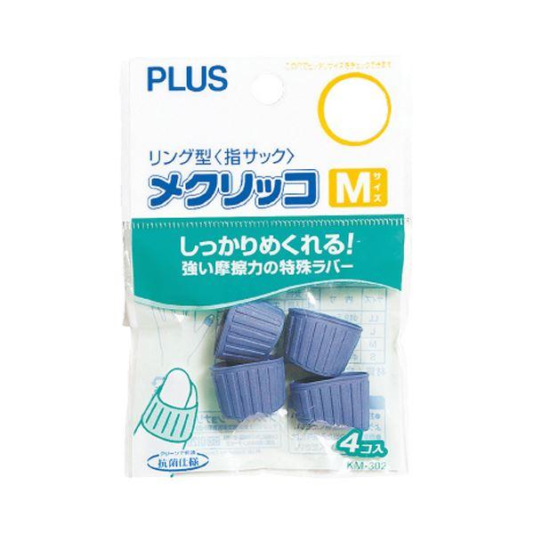 (まとめ) プラス メクリッコ M ブルーKM-302 1袋(4個) 〔×50セット〕【代引不可】【北海道・沖縄・離島配送不可】