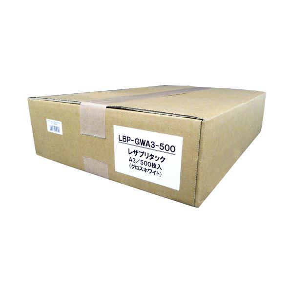 【送料無料】ムトウユニパック レザプリタックレーザープリンタ用タックライト グロスホワイト A3 LBP-GWA3-500 1ケース(500枚)【代引不可】